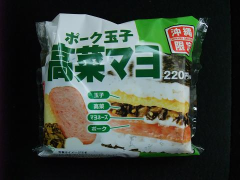ファミリーマート ポーク玉子高菜マヨ パッケージ