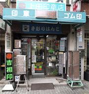 上田印章店
