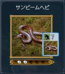 サンビームヘビ