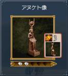 アヌケト像