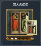四人の使徒