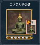エメラルド仏像