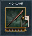 ハウマカの杖