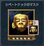 シペ・トテックのマスク