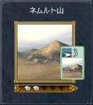 ネムルト山