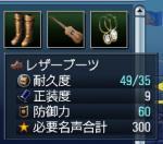 防御60ブーツ