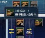 3層甲板型大型船体