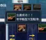 平甲板型大型船体