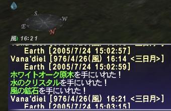 20050724-2.jpg