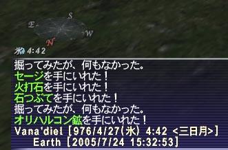 20050724-3.jpg