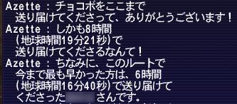 20050816-5.jpg