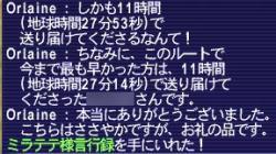 FF-20051218-203848.jpg