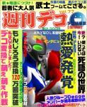 decojiro-20080706-111237.jpg