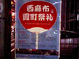 西麻布霞町祭礼ポスター