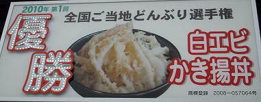 白エビ丼4