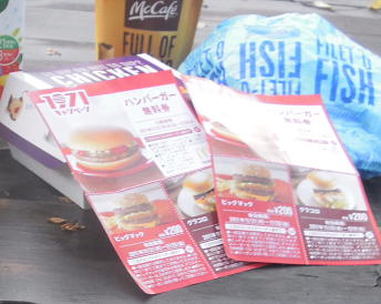 ハンバーガー無料券
