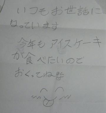姪っ子からの手紙