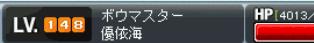 148れべる~