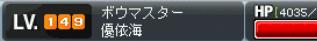 149れべ~2