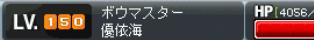 150れべ~2