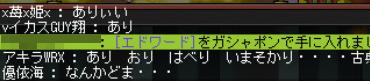 カミカミ特集5