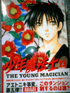 少年魔法士13巻