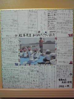 兎塚小学校寄せ書き