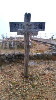 剣山頂上1955M