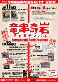 奇岩フェスティバル