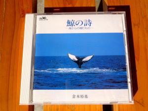 鯨の詩~海からの贈りもの~