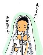 新婦の手紙
