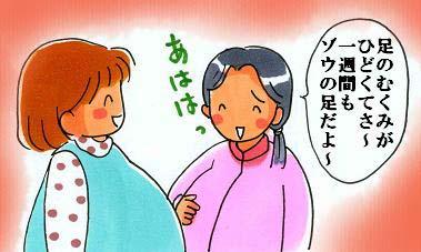 妊婦友達 2