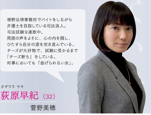 「曲げられない女」saki