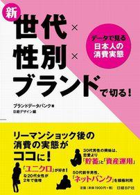 「新・世代×性別×ブランド で切る!」
