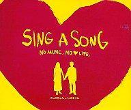 こっこちゃんとしげるくん「SING A SONG - NO MUSIC, NO LOVE LIFE-」
