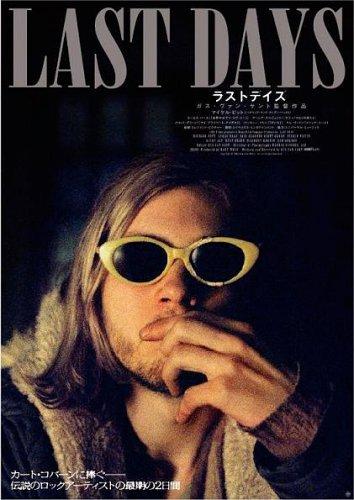 DVD「ラストデイズ」