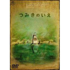 DVD「つみきのいえ」