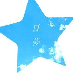Spontania feat.Sotte Bosse「夏夢」