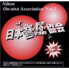 「日本音圧協会 VOL.2」