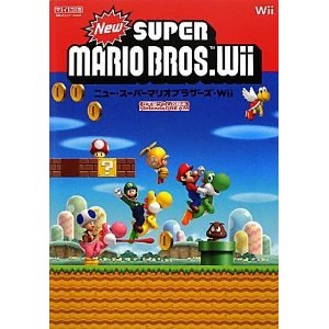 「NEWスーパーマリオブラザース Wii」攻略本