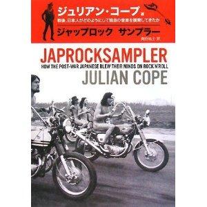 「ジャップ・ロック・サンプラー -戦後、日本人がどのようにして独自の音楽を模索してきたか」