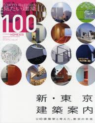「新・東京建築案内 U40建築家と考えた、東京の未来」