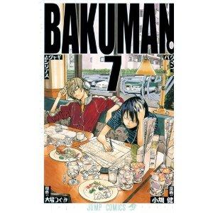 小畑健/大場つぐみ「BAKUMAN」1~7巻