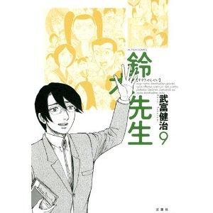 武富健治「鈴木先生」8~9巻