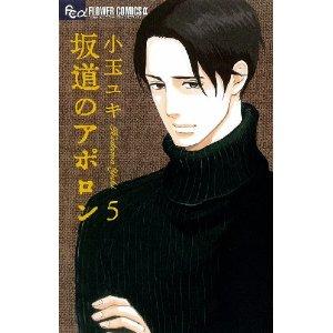 小玉ユキ「坂道のアポロン」4~5巻