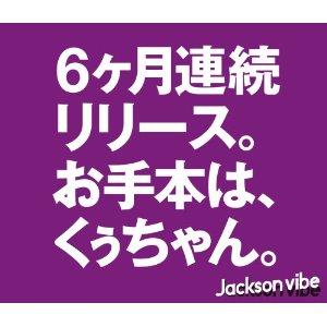 JACKSON VIBE「浪漫PEOPLE」