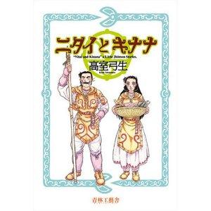 高室弓生「ニタイとキナナ」