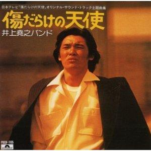 井上堯之バンド「太陽にほえろ!/傷だらけの天使 オリジナルサウンドトラック主題曲集」
