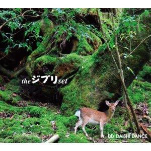 DAISHI DANCE「THE ジブリ SET」