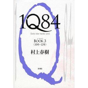 村上春樹「1Q84 BOOK3」